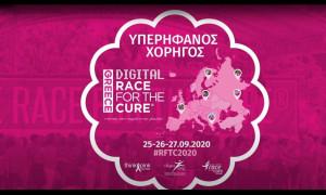 Η ΒΙΑΝΕΞ επίσημος χορηγός στο Digital Race for the Cure®
